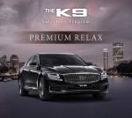 기아자동차가 K9 셀렉션 구매 프로그램 프리미엄 릴렉스를 출시했다