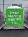 한살림이 기부한 홍삼액