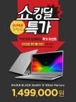 레이저의 10세대 아이스레이크 노트북 RAZER BLADE STEALTH 13 Mercury 특별 할인 이벤트