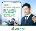 DB손해보험이 사고 즉시 보상전문가가 응대하는 DB V-System을 업계 최초로 오픈했다