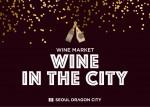 호텔 서울드래곤시티가 와인 마켓 와인 인 더 시티 이벤트를 실시한다