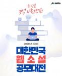 제6회 대한민국 웹소설 공모대전