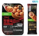 GS25가 식품 전문기업 풀무원과 손잡고 유어스짬뽕육즙만두와 유어스점보핫도그를 출시했다