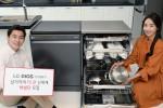 LG전자가 디오스 식기세척기 체험단을 모집한다