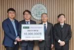 건국대 동문교수협의회가 코로나19 극복기금 1000만원을 기부했다