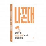 바른북스 출판사, 나꼰대, 원호남 지음, 1만5000원