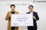 왼쪽부터 곽제일 제일에듀스 대표가 서선원 한국백혈병어린이재단 사무총장에게 기금을 전달하고 있다