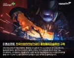 티젠소프트가 산업안전보건공단 통합메시지솔루션을 구축했다