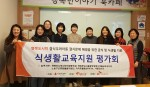 행복도시락 식생활교육지원 참가자들이 평가회를 갖고 기념촬영을 하고 있다