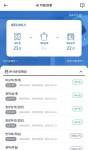 크린토피아가 모바일 앱을 리뉴얼 오픈했다