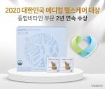 유사나헬스사이언스가 종합비타민 헬스팩으로 2년 연속 대한민국 메디컬 헬스케어 대상을 수상했다