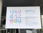 성남시 한마음복지관이 제40회 장애인의 날을 맞아 기념 행사 현수막을 설치했다