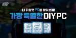 9세대 인텔 코어 프로세서 이벤트