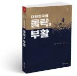 대한민국의 몰락과 부활 1, 박인걸 지음, 340쪽, 1만4800원