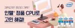 인텔 정품 CPU 퀴즈 이벤트 안내