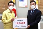왼쪽부터 정순균 강남구청장이 긴급구호물품을 8일 김석현 대한사회복지회장에게 전달하고 있다