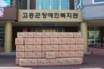 고흥군장애인복지관이 구세군자선냄비본부로부터 지원받은 코로나19 위생&식료품 키트 약 9만원 상당의 13개 품목