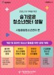 서울특별시립중랑청소년센터가 재개관을 위해 준비 중인 활동 안내 포스터