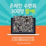 거꾸로미디어연구&헤이븐 기독학교가 300명이 참여한 온라인 수련회를 개최했다