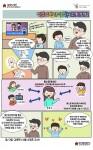 청각장애인의 의사소통 방법 웹툰