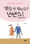 결혼정보회사 비에나래 손동규 대표의 '결혼을 안 한다고? 난센스!'의 표지