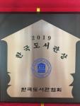 제52회 한국도서관상 단체상 현판