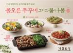 CJ푸드빌 계절밥상이 주꾸미&봄나물 등 입맛 돋는 봄 신메뉴를 출시했다