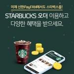 신한카드의 신한페이판이 STARBUCKS 오더 서비스를 출시했다