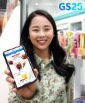 GS25 모델이 전용앱 나만의 냉장고의 카네이션 구매 창을 내보이며 포즈를 취하고 있다