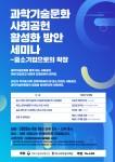 과학기술문화 사회공헌 활성화 세미나 포스터
