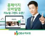 DB손해보험이 홈페이지와 모바일앱 리뉴얼해 그랜드 오픈했다