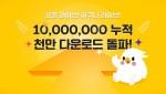 하이퍼커넥트의 소셜 라이브 스트리밍 하쿠나 라이브가 전 세계 1000만 다운로드를 돌파했다