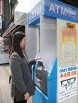 고객이 GS25에서 ATM 서비스를 이용하고 있다