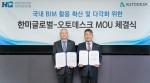 왼쪽부터 한미글로벌 한찬건 부회장과 오토데스크 김동현 사장이 HG프리콘 역량강화 및 디지털 혁신을 위한 업무협약을 체결하고 기념촬영을 하고 있다