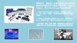 随着用于智能城市产业这一未来战略市场的电子元器件需求增大,以韩国雄厚的技术实力为依托,推出导电性聚合物混合电解电容器的三和電機电机在电子领域市场中备受瞩目.