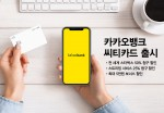 한국씨티은행이 카카오뱅크 씨티카드를 출시했다