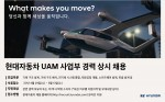 현대자동차가 UAM분야 연구개발 경력을 채용한다