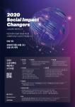 대전창조경제혁신센터 2020 소셜임팩트 체인저스 1기 모집 포스터