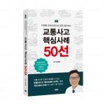 바른북스 출판사, 이제형 지음, '교통사고 핵심사례 50선', 1만5000원