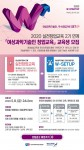 WISET '여성과학기술인 창업교육 교육생 모집' 안내 포스터