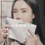 27일 발매된 희라의 '닦이지 않는다'