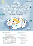 아시아문화중심도시 우수사업 아이디어 공모전