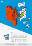 2020 화학창의콘텐츠 공모전 포스터