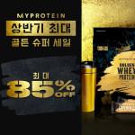 마이프로틴 코리아는 전 제품 최대 85% 파격 할인의 '골든 슈퍼 세일' 행사를 진행한다