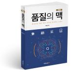 품질의 맥(개정판), 지경철 지음, 260쪽, 1만6800원