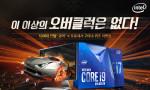 인텔 공인대리점 3사가 진행하는 10세대 인텔 코어™ K 프로세서 이벤트