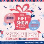 2020 더기프트쇼 참가 업체 모집 안내 포스터