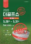 2020 더골프쇼 in 부산 Spring 행사 포스터