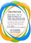 한국문학세상이 추진하는 '2020 내 책 갖기 운동'