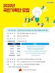 국민기획단 모집공고 포스터